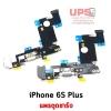 ขายส่ง แพรตูดชาร์จ iPhone 6S Plus พร้อมส่ง