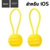 HOCO U3 สายชาร์จลูกบอล พกพาสะดวก สำหรับ iOS - สีเหลือง