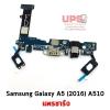 แพรชาร์จ Samsung Galaxy A5 (2016) A510
