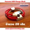 Foxconn RED (20 เส้น)