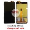 ขายส่ง หน้าจอชุด i-mobile IQ X Slim 2 งานแท้