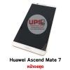 ขายส่ง หน้าจอชุด Huawei Ascend Mate 7 พร้อมส่ง