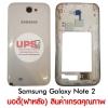 บอดี้(ฝาหลัง) Samsung Galaxy Note 2 N7100