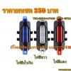 เซตไฟ USB SET A 01
