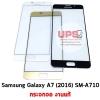 ขายส่ง กระจกจอ Samsung Galaxy A7 (2016) SM-A710 งานแท้ พร้อมส่ง