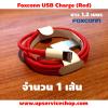 Foxconn RED (1 เส้น)