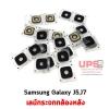 ขายส่ง เลน์กระจกกล้องหลัง Samsung Galaxy J5,J7 พร้อมส่ง