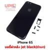 ขายส่ง บอดี้ฝาหลัง jet black iPhone 6S (สีดำเงา) พร้อมส่ง