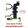 สายแพรสวิตช์พาวเวอร์ Sony Xperia T2 Ultra