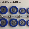 เซทดัมเบล บาร์เบล หุ้มขอบยางสีน้ำเงิน (แผ่นรูขนาด 1.2 นิ้ว หรือ 3 ซม.)