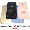 ขายส่ง ฝาหลัง Samsung Galaxy A7 (2017) SM-A720 พร้อมส่ง