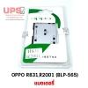 แบตเตอรี่ ออปโป้ NEO (OPPO R831) BLP565