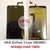 ขายส่ง หน้าจอชุด ASUS ZenFone 2 Laser (ZE500KL / Z00ED)