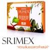 SRIMEX Capsule อาหารเสริม ลดความอ้วน ราคาถูก สริมเมกซ์