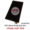 หน้าจอชุด HTC Desire 816g Dual Sim รองรับ 2 ซิม