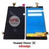 ขายส่ง หน้าจอชุด Huawei Honor 3C พร้อมส่ง