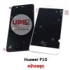 ขายส่ง หน้าจอชุด Huawei P10 พร้อมส่ง
