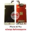 ขายส่ง หน้าจอ iPhone 6S Plus (5.5 นิ้ว) สีขาว