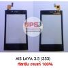 ขายส่ง ทัชสกรีน AIS Lava 3.5 (Lava 353) งานแท้