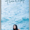 ผ้าเช็ดแว่น Legend of the Blue Sea จวนจีฮุน