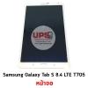 ขายส่ง หน้าจอ Samsung Galaxy Tab S 8.4 LTE T705 พร้อมส่ง