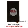 ขายส่ง หน้าจอชุด HTC Desire 816 รองรับ 1 ซิม งานแท้ พร้อมส่ง.