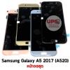 ขายส่ง หน้าจอชุด Samsung Galaxy A5 (2017) SM-A520 พร้อมส่ง