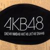 ผ้าคาดปาก AKB48