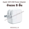 Apple USB Power Adapter ( 5 ชิ้น )