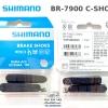Shimano : BR-7900 C-SHOE ยางเบรคเสือหมอบ Dura-Ace ขอบอลูฯ