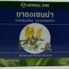 ชาชงสมุนไพรเซนน่า (1.5 กรัม X 20 ซอง)