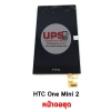 ขายส่ง หน้าจอชุด HTC One Mini 2 พร้อมส่ง