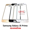 ขายส่ง กระจกหน้าจอ Samsung Galaxy J5 Prime พร้อมส่ง