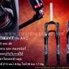 โช๊ค S-Fight รุ่น AR2 แกน 9