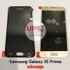 ขายส่ง หน้าจอชุด Samsung Galaxy J5 Prime พร้อมส่ง