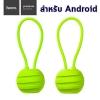HOCO U3 สายชาร์จลูกบอล พกพาสะดวก สำหรับ Android - สีเขียว