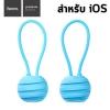 HOCO U3 สายชาร์จลูกบอล พกพาสะดวก สำหรับ iOS - สีฟ้า
