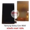 หน้าจอใน Samsung Galaxy Core i8262