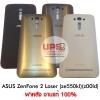 ขายส่ง ฝาหลัง ASUS ZenFone 2 Laser (ze550kl)(z00ld) งานแท้