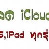 ปลด iCloud / Apple ID สำหรับไอโฟน 4S / iPad 2 / 3 / 4 / Mini / AIR (รวมถึงรุ่น 3G/ Wifi ) Server 1