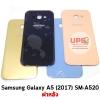 ขายส่ง ฝาหลัง Samsung Galaxy A5 (2017) SM-A520 พร้อมส่ง