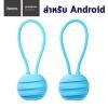 HOCO U3 สายชาร์จลูกบอล พกพาสะดวก สำหรับ Android - สีฟ้า