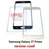 ขายส่ง กระจกจอ Samsung Galaxy J7 Prime งานแท้ พร้อมส่ง