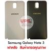 ฝาหลัง Samsung Galaxy Note 3 N9000,N9005