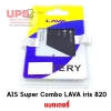 ขายส่ง แบตเตอรี่ AIS Super Combo LAVA iris 820 พร้อมส่ง