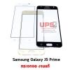 ขายส่ง กระจกจอ Samsung Galaxy J5 Prime งานแท้ พร้อมส่ง