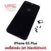 ขายส่ง บอดี้ฝาหลัง jet black iPhone 6S Plus (สีดำเงา) พร้อมส่ง