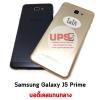บอดี้เคสแกนกลาง Samsung Galaxy J5 Prime