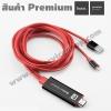 HOCO UA4 สายต่อ HDMI USB-A ไอโฟน สำหรับ เครื่องเล่นเกมส์ และทีวีที่มีช่องต่อ HDMI