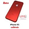 ขายส่ง บอดี้ฝาหลัง iPhone 6S สีแดง พร้อมส่ง